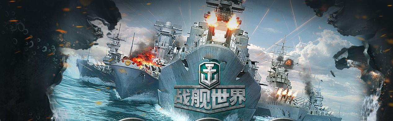 《战舰世界》的游戏背景设定为20世纪的海上